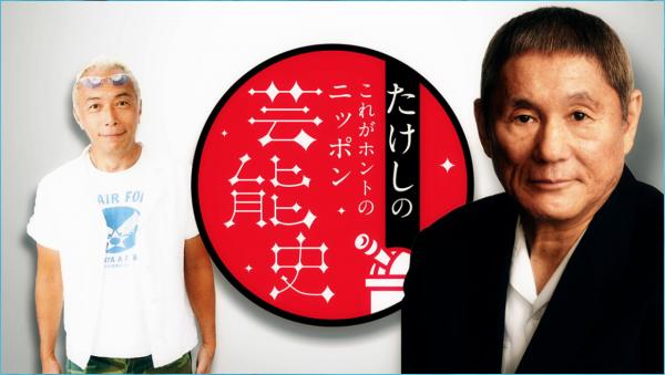 たけしのニッポン芸能史