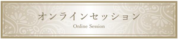 オンラインセッション
