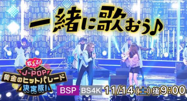 歌える!J-POP 黄金のヒットパレード決定版!
